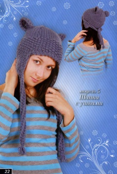 Вязаная шапка с ушками Мастер: Курмакова Р. П. Размер: 56. http://detochka.3dn.ru/publ/vjazani...kami/17-1-0-589.