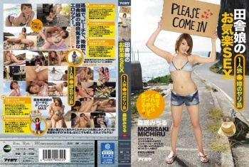 IPZ-693 - Morisaki Michiru - A Country Girl's Casual Sex - A Trip Alone to the Rumored Island of Fucking