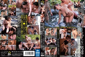KIL-081 - 不明 - 混浴温泉のマナーを守らない男達に取り囲まれ痴漢された若妻の記録 3