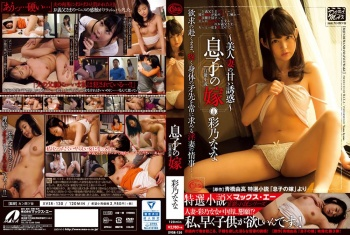 [XVSR-130] Ayano Nana - Erotic Novel. My Son's Wife ~The Sweet Temptation Of A Young Married Woman~
