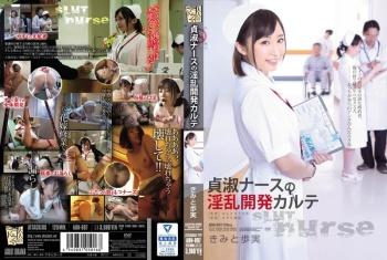 ADN-097 - きみと歩実 - 貞淑ナースの淫乱開発カルテ