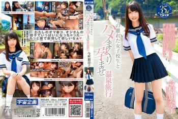 MDS-854 - Imamura Kanako - Hot Spring Trip Fucking A Schoolgirl Much Younger Than Me Over And Over Again And Getting Her Pregnant - Kanako Imamura