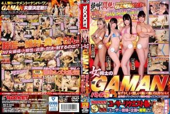 RCT-945 - Konishi Marie, Maruyama Reona, Mayumi Ema, Miyazaki Aya - THE GAMAN Battle Between Ladies Battle No.5