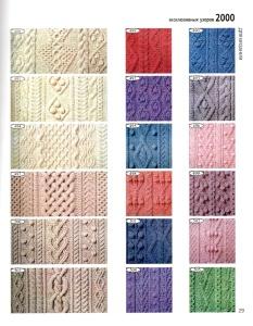 свой цитатник или сообщество!  2000 эксклюзивных узоров для вязания.  Прочитать целикомВ.