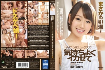 IPZ-772 - Asaoka Miyuu - An Unvelievable Retirement! Miyu Will Make You Cum Well With Sex