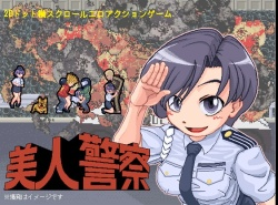 [FLASH]Bijin Keisatsu: Hot Cop Ver1.1.3