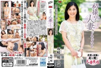 [JRZD-663] Sakazaki Momiji - First Time Filming My Affair