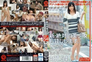 CHN-099 - 山田彩夏 - 新・絶対的美少女、お貸しします。 ACT.54 山田彩夏