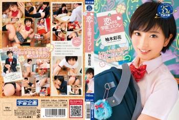 MDS-825 - 柚木彩花 - 恋する学園コスプレ