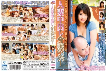 MCSR-236 - Maino Itsuki, Makihara Mana, Sugisaki Erina - Married Woman Creampie Caregiver She Loves To Help, So She'll Do Anything For You A Sexy Married Woman Caregiver