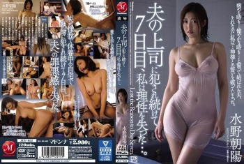 JUY-052 - Mizuno Asahi - I Was Repeatedly Raped By My Husband's Boss, And By The 7th Day, I Went Completely Insane... Asahi Mizuno