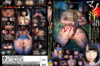 NITR-171 - Tsujii Yuu - Dirty Talking Masochist 12 Yu Tsujii