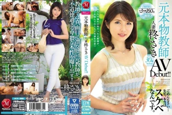 JUX-966 - 柊さき - 元本物教師 人妻 柊さき AV Debut