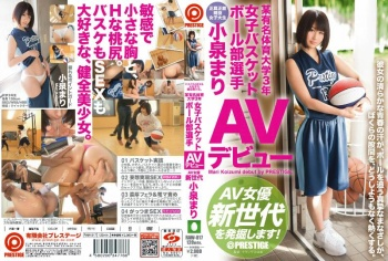 [RAW-017] Koizumi Mari - Junior Phys Ed Major In College - On The Women's Basketball Team - Mari Koizumi's Adult Video Debut - Our Discovery Of The Next Generation Of Porn Stars Continues!