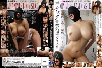 Amateur Masks Lust 9