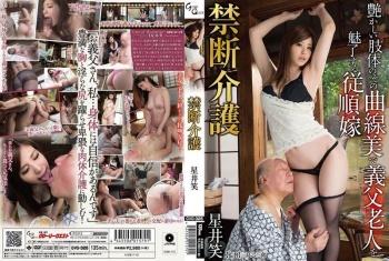 GVG-325 - Hoshii Emi - Forbidden Nursing