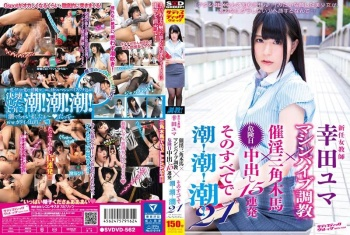SVDVD-562 - Kouda Yuma - Shame A Physical Education Class At A High Quality Coed School Where Boys And Girls Get To Study The Physical Differences Between Their Bodies By Getting Naked