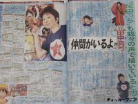 One Piece Zeitung AbcJ0s0u
