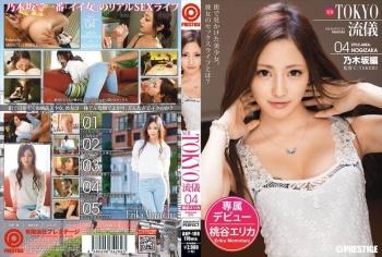 ABP-108 - 桃谷エリカ - NEW TOKYO流儀 04 桃谷エリカ