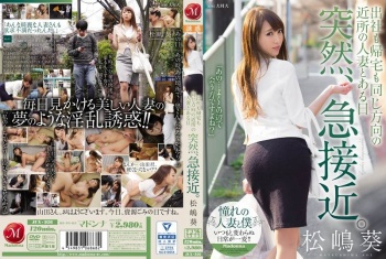 JUX-926 - Matsushima Aoi - Suddenly Becoming Intimate With A Married Woman Who Goes To Work And Comes Home The Same Way That I Do.
