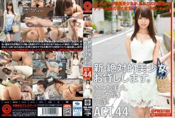 CHN-080 - きみお美央 - 新・絶対的美少女、お貸しします。 ACT.44 きみお美央