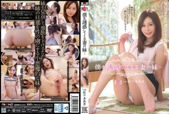 HBAD-306 - Sasaki Aki - The Temptation Of My wife's young sister...