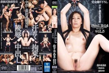 TPPN-125 - 吹石れな, 北川エリカ, 佐々木あき - Steel Hold vol.5
