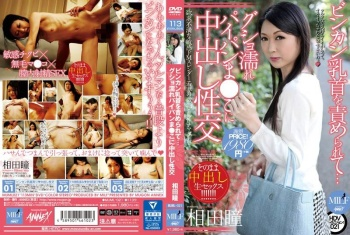 MUML-021 - Aida Hitomi - Torturing Sensitive Nipples... Creampie Sex With A Girl With A Dripping, Shaved Pussy