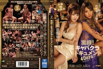 IPZ-713 - AIKA, Amami Tsubasa - Videos/Video On Demand/Adult Movies/Detail Amami VS AIKA True Stories! Hostess Club Documentary 4 Days. We Secretly Filmed The Reality Of Hostesses Sleeping With Their Customers For 4 Days!