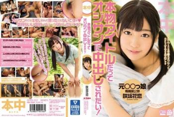 HND-355 - 咲坂花恋 - 本物アイドルだってオジサンに中出しされたい!