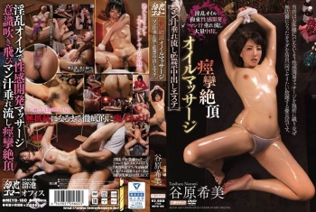[MEYD-160] Tanihara Nozomi - Orgasmic Spasmic Oil Massage Pussy Juice Dripping Confinement Creampie Massage Parlor Action