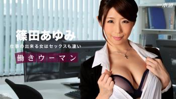 働きウーマン 〜仕事のデキる女はセックスも凄い〜