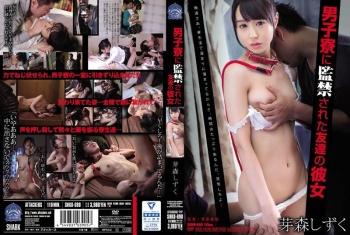 SHKD-690 - Memori Sizuku - My Friend's Girlfriend Was Trapped In Confinement In The Male Dorm