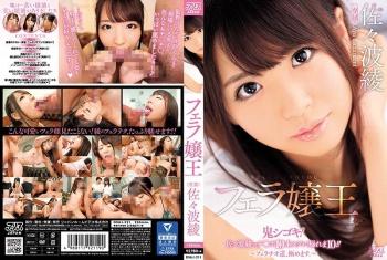 DVAJ-211 - Sazanami Aya - Blowjob Princess Aya Sazanami