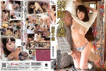 Naughty Nurses Haruna Kahoku