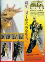 [Myth Cloth EX] Gemini Saga Gold Cloth ~Legend of Sanctuary Edition~ IXMldAXj