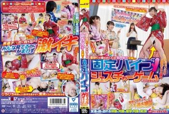 SDMU-349 - 不明 - 夏祭りで浮かれている浴衣女子のお嬢さん 固定バイブジェスチャーゲームしてみませんか?