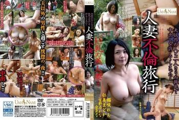 UMSO-119 - Fukusaki Ren, Hitomi Madoka, Imamiya Nana, Miyano Yukana - She Was On A Private Vacation With Another Man For Creampie Sex... A Married Woman On An Adultery Trip