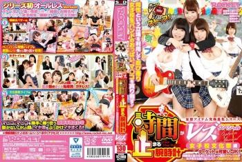 RCT-917 - Aizawa Yurina, Hamasaki Mao, Matsuura Yukina, Satomi Mayu - The Real Wristwatch That Stops Time Lesbian Special Girls School Cultural Fair Edition