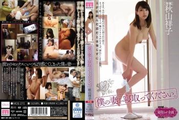 MIDE-270 - 秋山祥子 - 僕の妻を寝取ってください。