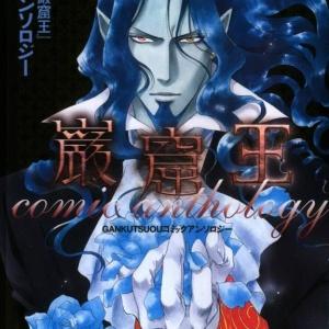 Gankutsuou- Il Conte di Montecristo