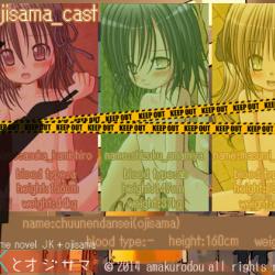 JK and Ojisama