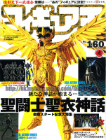 Sagittarius Seiya Gold Cloth AcqREt28