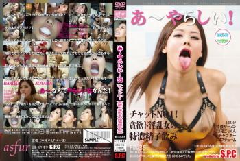 Oh, How Nasty! 35 Chat No.1 A Dirty Horny Cum Drinking Slut Haruki Aoyama