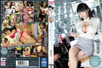 MIAD-901 - Shibuya Kaho - The Story Of When A Bitchy And Highly Educated Lady Boss Got Revenge Fucked By Her Sad Subordinates