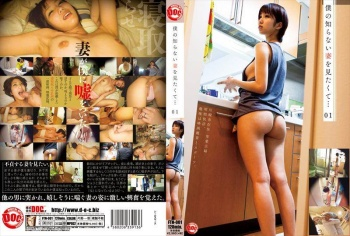FTN-001 - Minato Riku - I Want to See the Other Side of My Wife So... 01