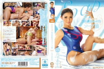 EBOD-437 - Katahira Akane - Synchronized - Soapland Girl With The Best Soft Body