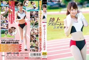 [MXGS-811] Yoshizawa Akiho - Track and Field Athlete x Akiho Yoshizawa