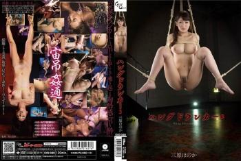 [GVG-349] Mihara Honoka - Hang Drunker 3