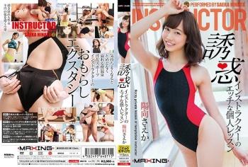 [MXGS-933] Honata Saeka - Temptation Instructor's Private Sex Lesson - Saeka Hinata